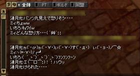 SRO[2006-09-19-19-40-33]_82.jpg